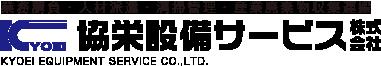 協栄設備サービス株式会社